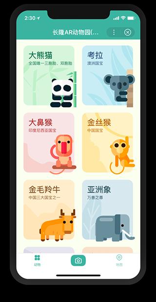 长隆AR动物园