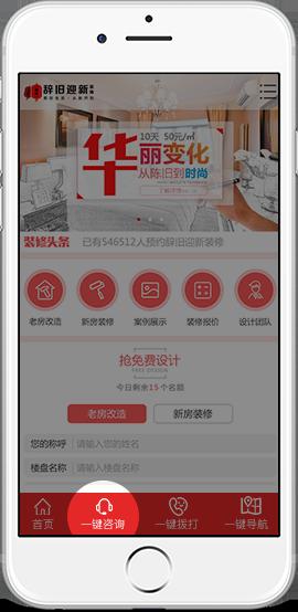 网站建设-手机网站