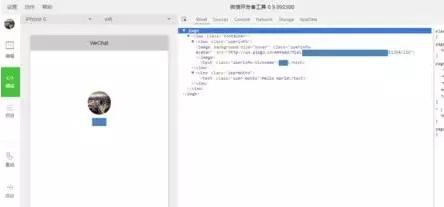 小程序开发界面