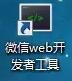 微信开发者工具