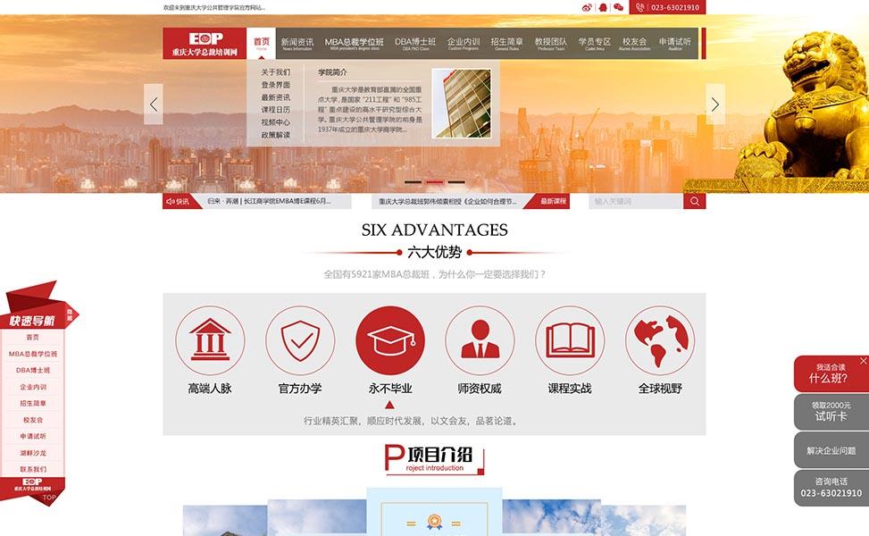 万博手机ios大学总裁培训网网站建设