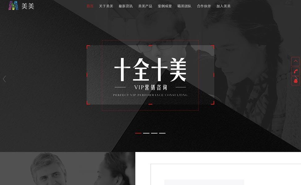 美美品牌时尚资讯网站建设
