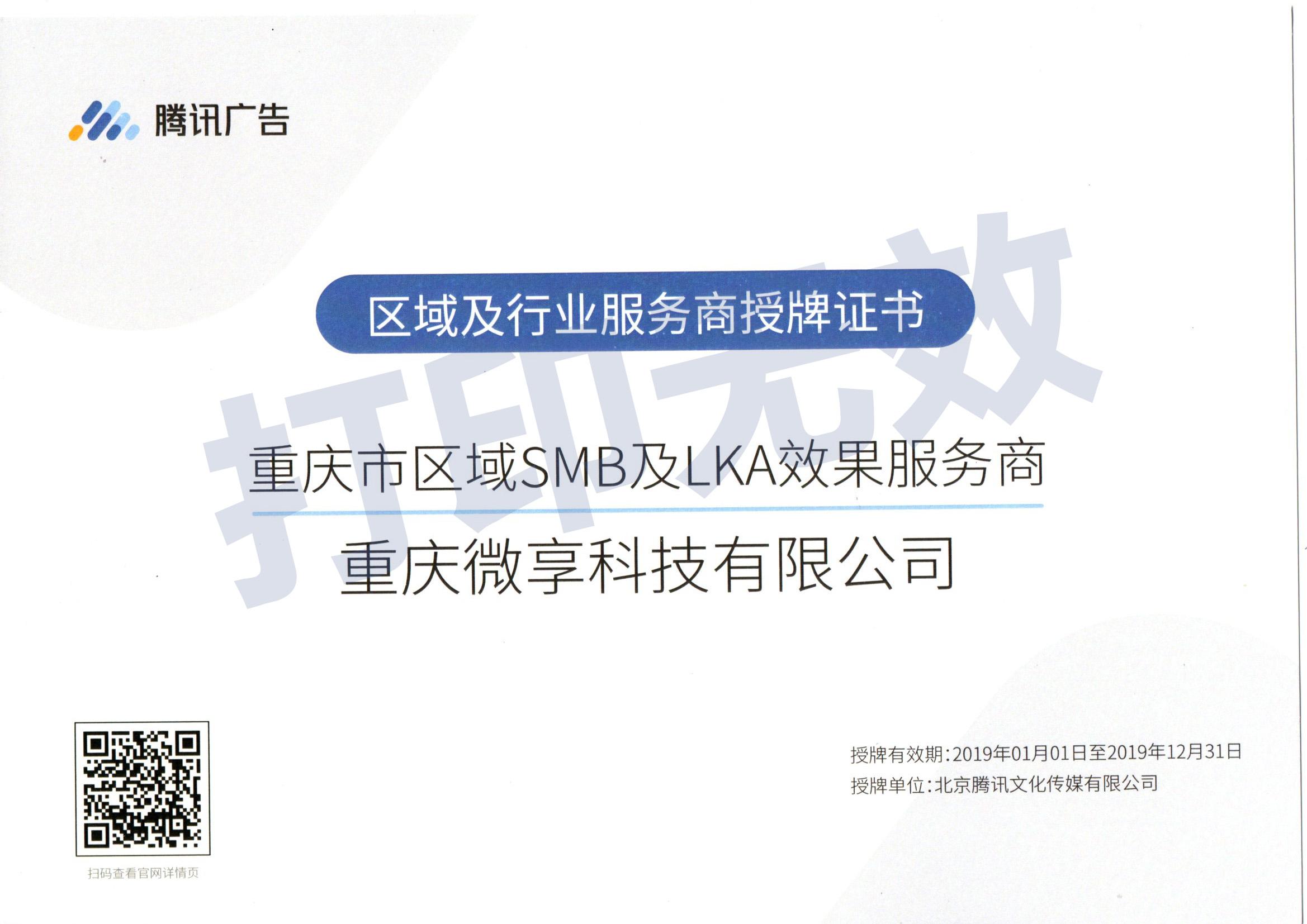 荣获万博手机ios市区域SMB及LKA效果服务商