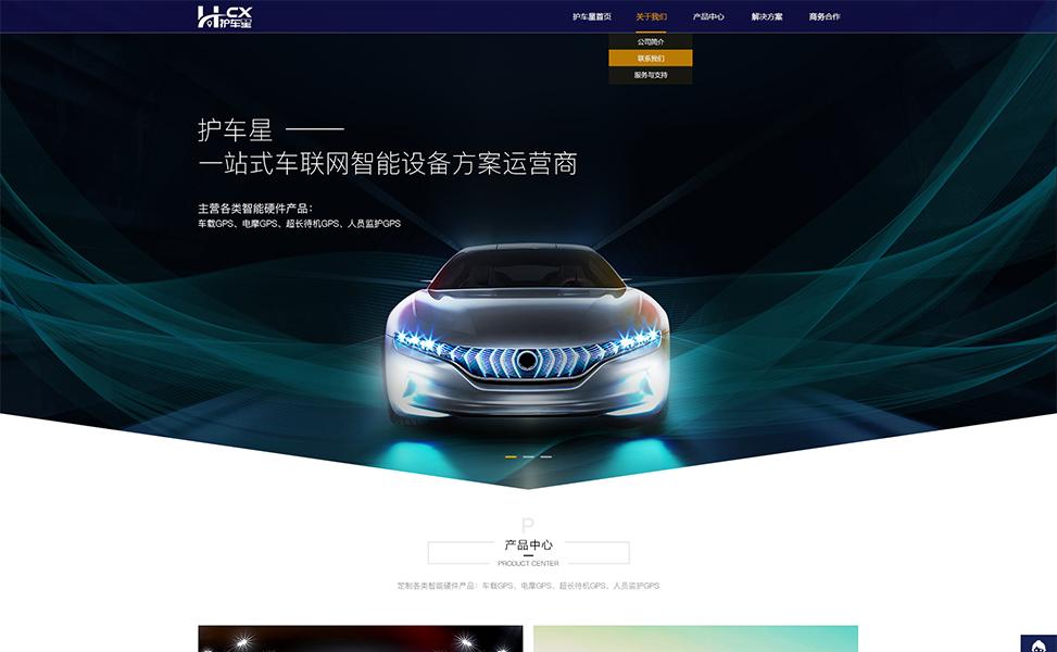 万博手机ios护车星科技有限公司网站建设