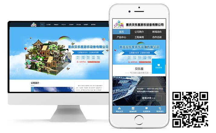 万博手机ios贝乐星游乐设备有限公司手机网站