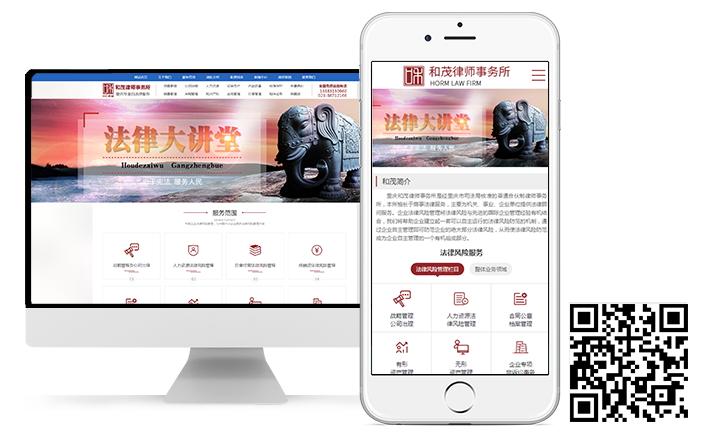 万博手机ios和茂律师事务所手机网站