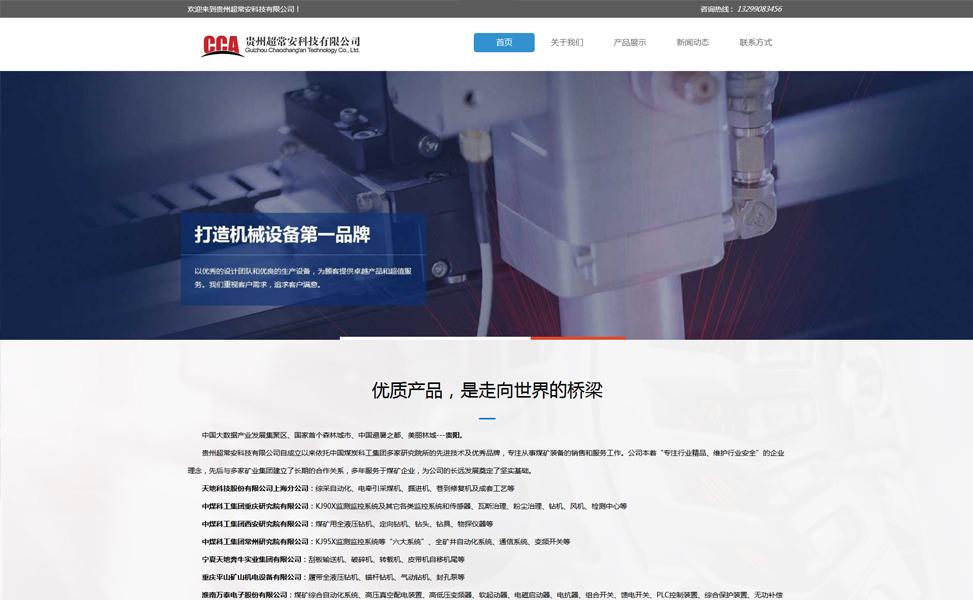 贵州超常安科技有限公司网站建设