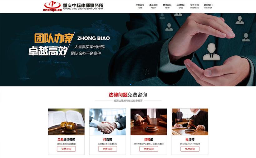 万博手机ios中标律师事务所网站建设