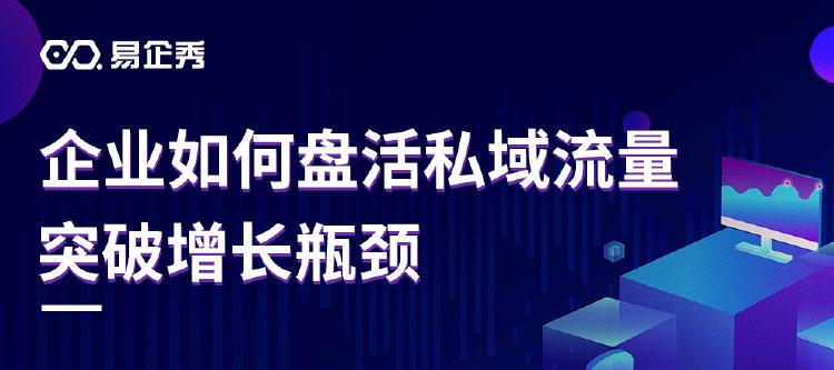 易企秀增长沙龙第一期暨H5标准五周年Party