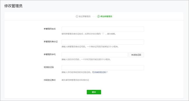 非个人主体帐号填写新管理员信息