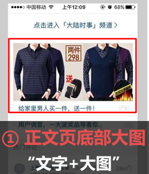 凤凰新闻网客户端服装媒体资源案例