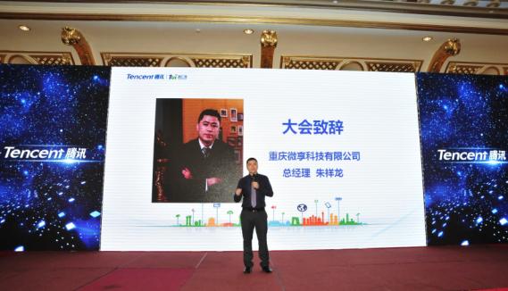 万博手机ios微享总经理朱祥龙