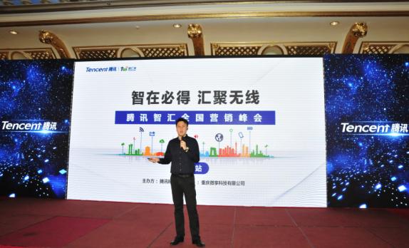 腾讯网络媒体事业群区域商业化中心高级营销经理胡佳晶
