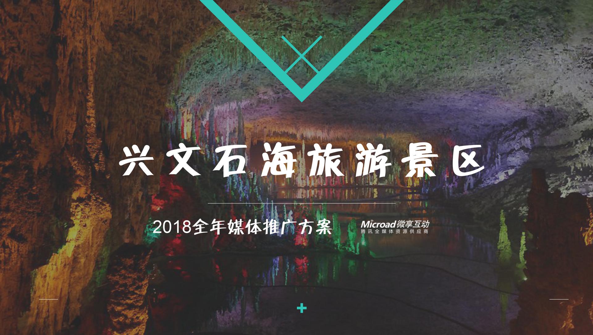 兴文石海旅游景区