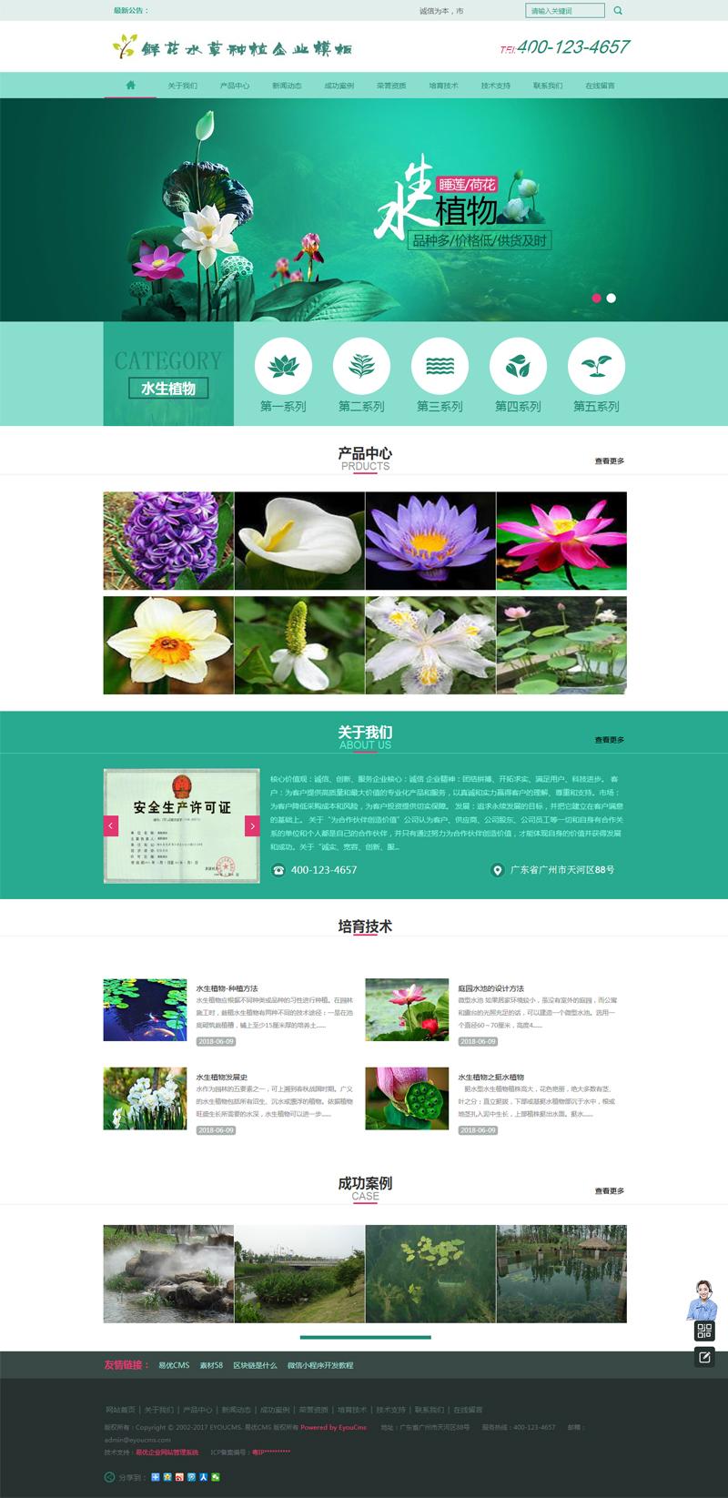 鲜花水草花卉网站模板