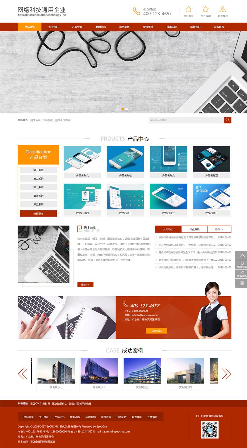网络软件科技网站首页模板
