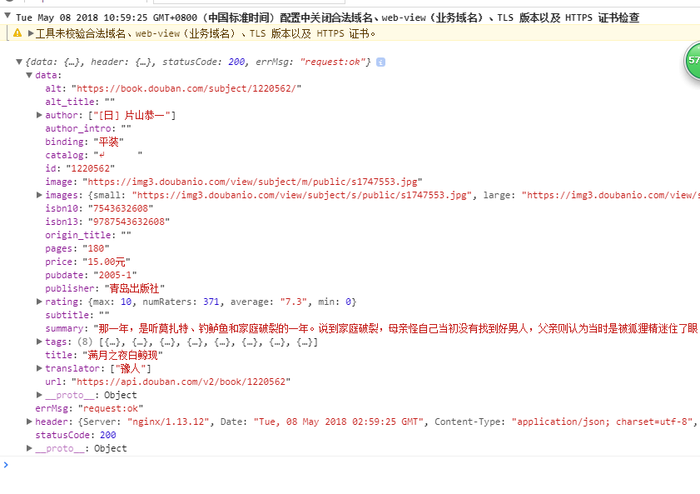 微信小程序调取豆瓣API403问题的解决方法