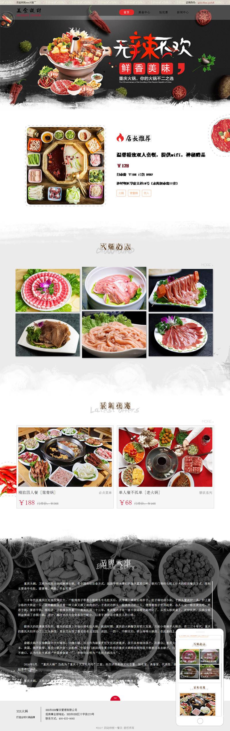 美食文化网站模板
