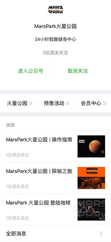 MarsPark火星公园微信运营案例.jpg