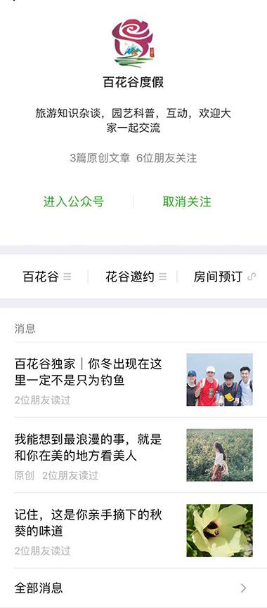 万博手机ios百花谷生态旅游微信运营案例.jpg