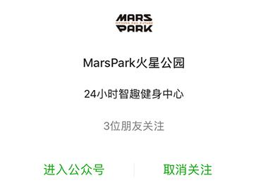 MarsPark火星公园微信运营案例