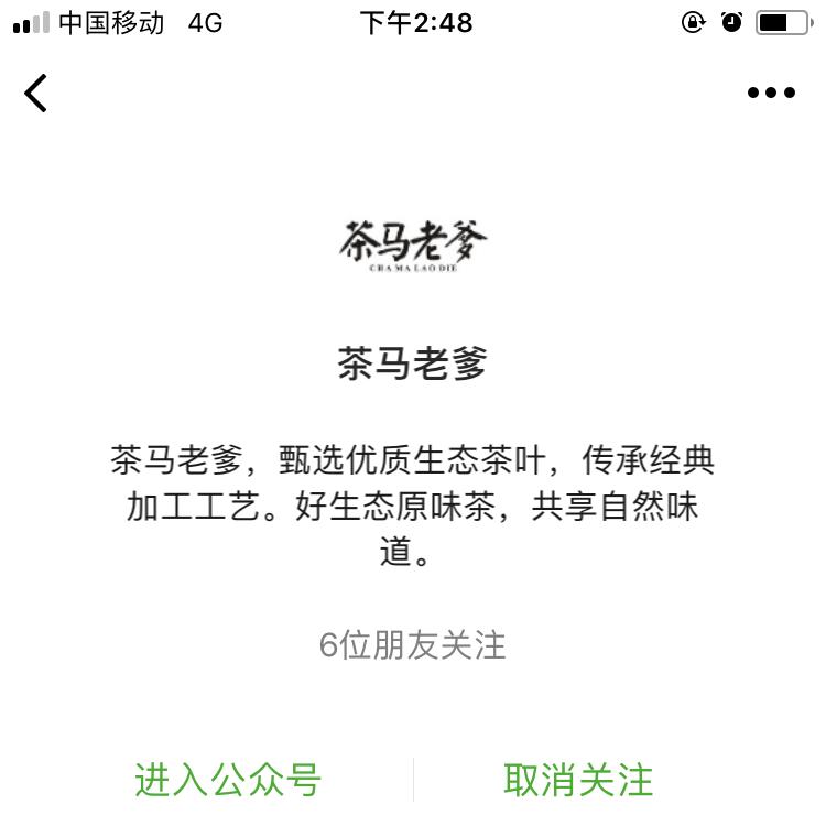 茶马老爹微信运营案例