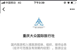 万博手机ios大众国际旅行社有限公司公众号案例