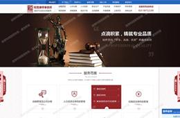 万博手机ios和茂律师事务所网站建设