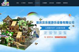 万博手机ios贝乐星游乐设备有限公司网站建设