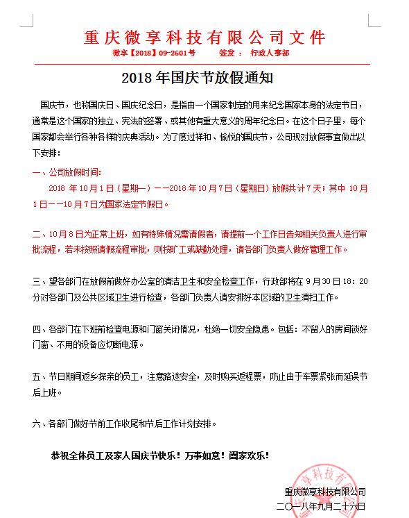 微享科技2018国庆节放假公告.png