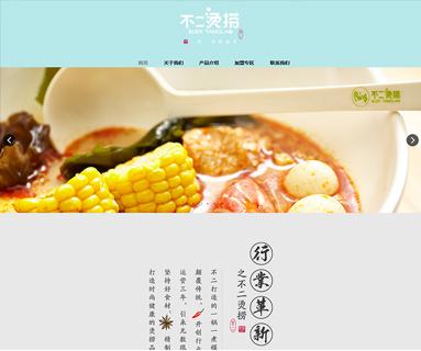 餐饮饮食养生类网站建设模板
