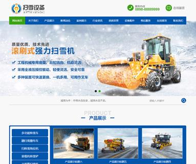 机械扫雪设备网站模板