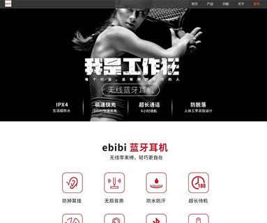 电子科技产品网站模板