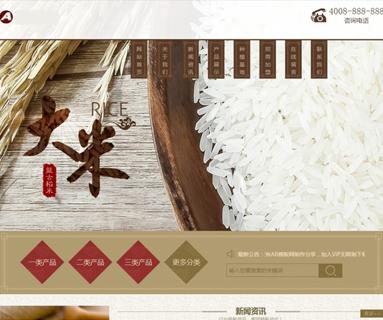 谷类农作物农业网站建设模板