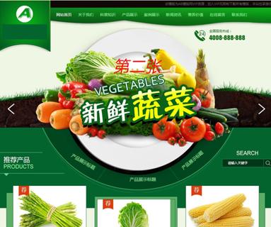 蔬菜水果果园网站模板