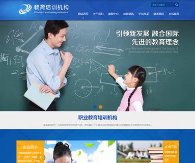 儿童教育培训机构网站模板
