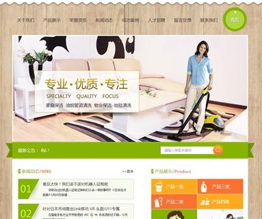 家政保洁服务网站模板