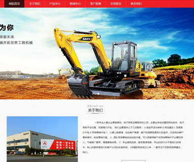 挖土机设备网站模板(响应式)