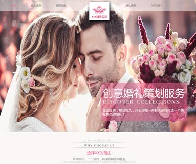 婚礼策划网站模板(自适应/手机版)
