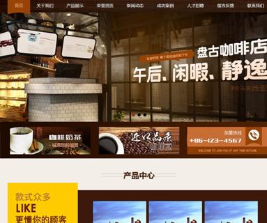 咖啡店甜品小吃店网站模板