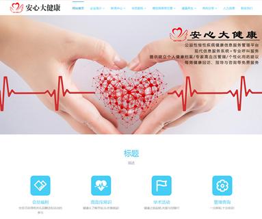 医疗保健行业网站首页模板