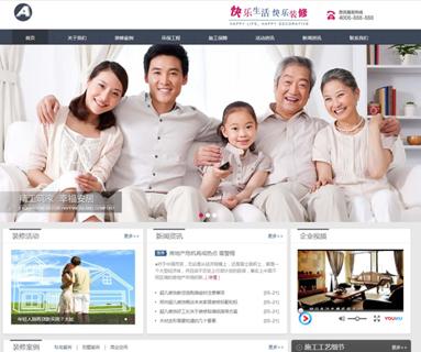 装饰装潢公司网站模板