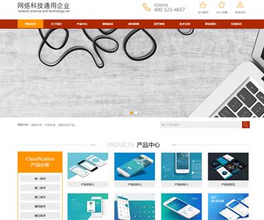 网络软件科技公司网站模板