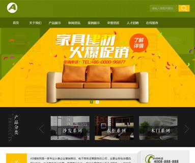 家具装饰销售类网站模板