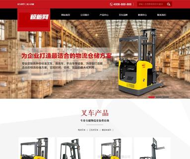 机械网站工业设备网站模板(红色)