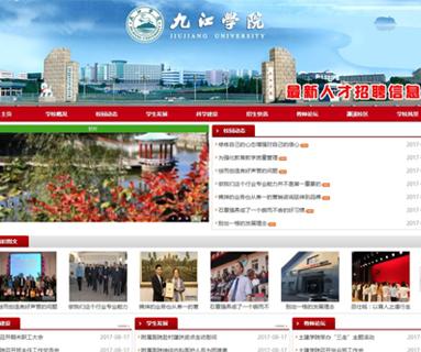 职业学院技术学校网站模板