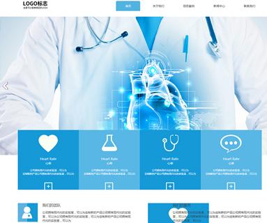 医疗行业网站首页模板